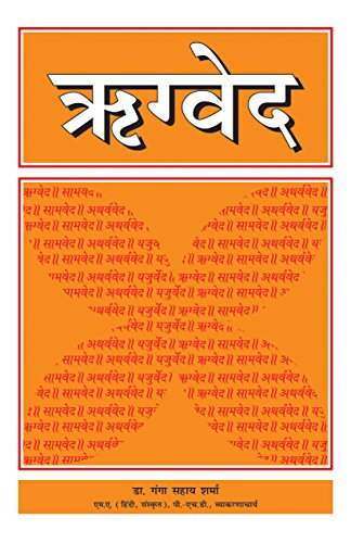 ऋग्वेद हिंदी पीडीएफ डाउनलोड   Riguved hindi PDF downlaod