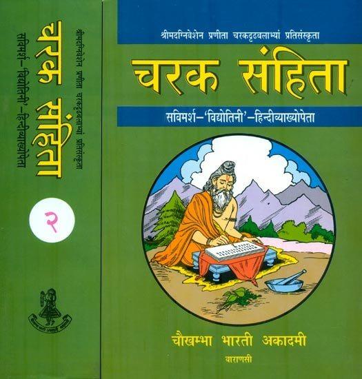 चरक संहिता सम्पूर्ण भाग हिन्दी पीडीएफ डाउनलोड | Charak Samhita all volume in Hndi PDF download