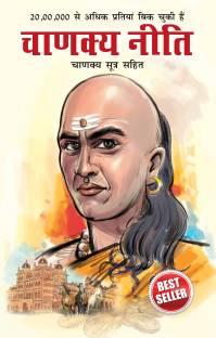 चाणक्य अर्थशास्त्र पीडीएफ हिंदी में   Chanakya Arthshastra pdf in hindi