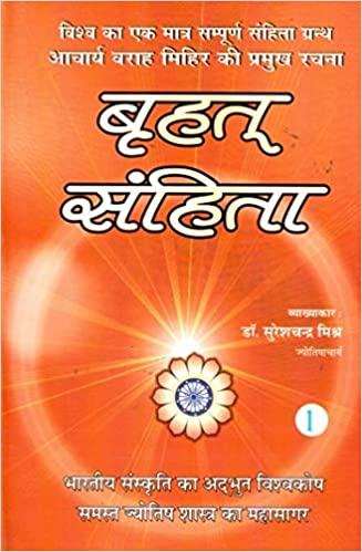 बृहत संहिता वराह मिहिर पीडीएफ डाउनलोड इन हिंदी Brihat Sanhita Varah Mihir PDF download in hindi