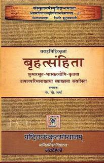 बृहत संहिता वराह मिहिर पीडीएफ डाउनलोड हिंदी में | Brihat Sanhita Varah Mihir pdf download in hindi