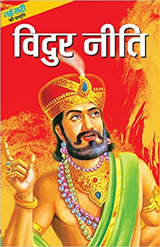 विदुर नीति गीता प्रेस पीडीएफ डाउनलोड इन हिंदी Vidur Neeti Geeta Press PDF download in Hindi