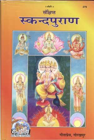 स्कन्द पुराण पीडीएफ डाउनलोड हिंदी में   Skanda Puran pdf download in hindi
