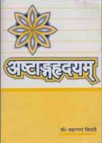 अष्टांगहृदयम् आयुर्वेद ग्रंथ डॉ. ब्रहमानंद त्रिपाठी पीडीएफ डाउनलोड इन हिंदी | Ashtanga Hrdayam Ayurveda Granth Dr.Brahamanand Tripathi PDF downlaod in Hindi