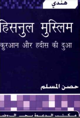 HInsul muslim PDF