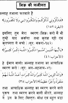 हिस्नुल मुस्लिम : कुरआन और हदीस की दुआ   Hisnul muslim : Kuran aur Hadees Ki Dua