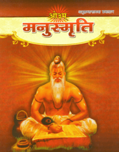 Manusmriti pdf download In Hindi मनुस्मृति पीडीएफ हिंदी में डाउनलोड करें