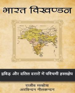 ब्रेकिंग इंडिया | भारत विखंडन- राजीव मल्होत्रा | Breaking India: Western Interventions in Dravidian and Dalit Faultlines - Rajiv Malhotra | Hindi pdf download