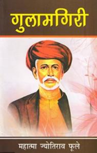 गुलामगिरी: ज्योतिराव गोविंदराव फुले पीडीएफ हिंदी में मुफ्त डाउनलोड | Gulamgiri: Jyotirao Govindrao Phule PDF In Hindi Free Download