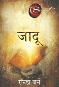 जादू (द मैजिक बुक): रोंडा बर्न द्वारा हिंदी में पीडीएफ मुफ्त डाउनलोड   Jadu (The magic book): by Ronda Bern In Hindi PDF Free Download