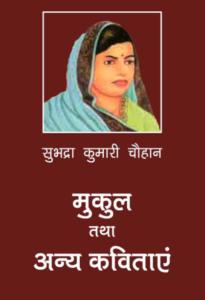 मुकुल - सुभद्रा कुमारी चौहान पीडीएफ में मुफ्त डाउनलोड | Mukul - Subhadra Kumari Chauhan In PDF Free Download