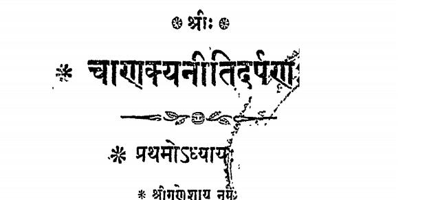चाणक्य नीति हिंदी पीडीएफ डाउनलोड   Chanakya Niti in hindi pdf Download