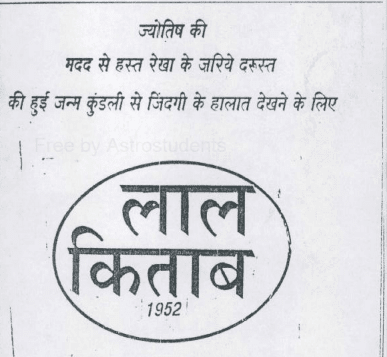 lal kitab hindi pdf download