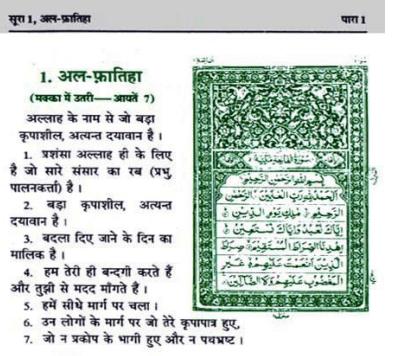 संपूर्ण कुरआन पीडीऍफ़ हिंदी डाउनलोड फ्री में   Complete Quran pdf in Hindi download Free Ebook