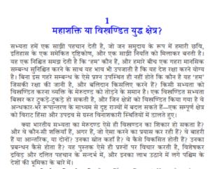 ब्रेकिंग इंडिया | भारत विखंडन- राजीव मल्होत्रा | Breaking India: Western Interventions in Dravidian and Dalit Faultlines - Rajiv Malhotra | Hindi pdf