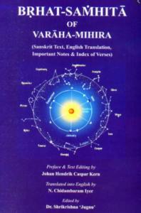 वराह मिहिर द्वारा बृहत संहिता पीडीएफ अंग्रेजी में मुफ्त डाउनलोड | Brihat Sanhita BY Varah Mihir PDF Free Download IN English