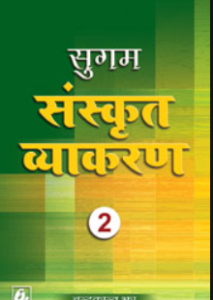 सुगम संस्कृत व्याकरण: आनंद स्वरूप शास्त्री पीडीएफ मुफ्त डाउनलोड | Sugam Sanskrit Vyakaran: Anand Swaroop Shastri PDF Free Download