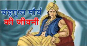 चंद्रगुप्त मौर्य पीडीएफ डाउनलोड हिंदी में मुफ्त डाउनलोड   Chandragupt Maurya PDF Download In HINDI Free Download