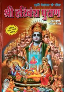 हरिवंश पुराण हिंदी रूपांतर : मज्जिनसेना चरिया पीडीएफ मुफ्त डाउनलोड   Harivansh Puran Hindi Rupanter : Majjinsena chariya PDF Free Download