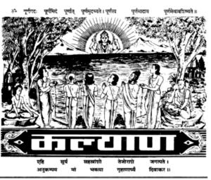 भविष्य पुराण पीडीएफ हिंदी | Bhavishya Puran pdf in hindi