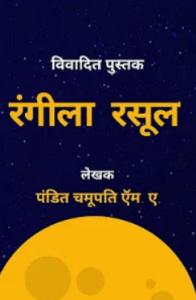 पंडित चामुपति द्वारा रंगीला रसूल पीडीएफ मुफ्त डाउनलोड | Rangeela Rasool BY Pandit Chamupati PDF Free Download