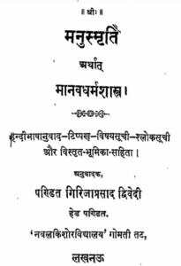 मनुस्मृति हिंदी | Manusmriti In Hindi