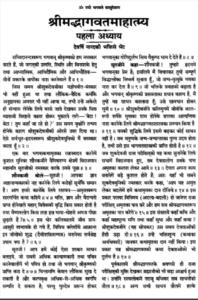 श्रीमद्भागवत पुराण हिंदी में | ShrimadBhagwat Puran in Hindi