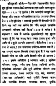 विष्णु पुराण पीडीएफ हिंदी में डाउनलोड करें | Vishnu Puran pdf download in Hindi