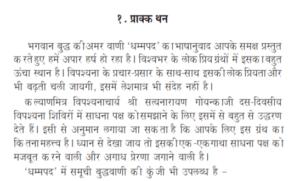 धम्मपद : बौद्ध धर्म की धार्मिक पुस्तक पीडीएफ मुफ्त डाउनलोड   Dhammapada : Religious Book Of Buddhism PDF Free Download