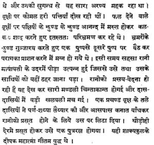 महात्मा गौतम बुद्ध का जीवन चरित्र हिंदी में पीडीएफ मुफ्त डाउनलोड | Mahatma Gautam Buddha Ka Jeevan Charitra in Hindi PDF Free Download