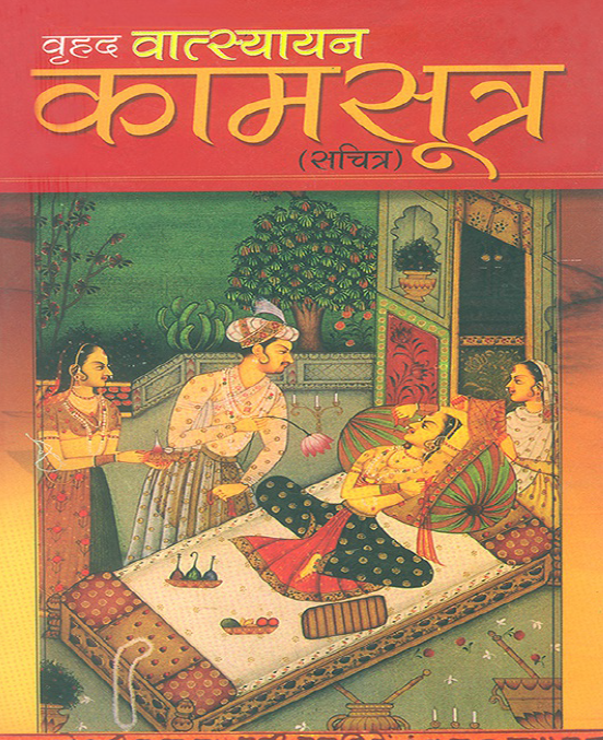 सम्पूर्ण कामसूत्र वृहद वात्स्यायन कामसूत्र - सम्पूर्ण भाग फ्री में डाउनलोड करे Sampurna Kamasutra :Vrihad Vatsayayan Kamsutra in Hindi Download free Pdf