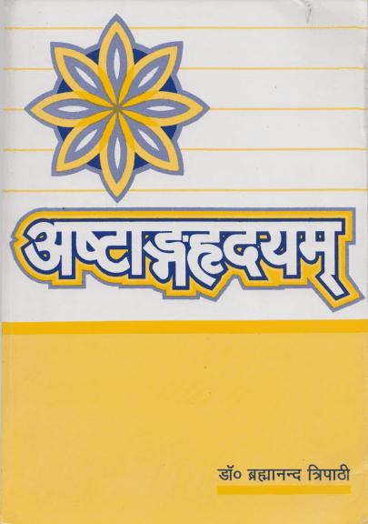 अष्टांग हृदयम् हिंदी डाउनलोड   ashtang hridayam in hindi pdf Download