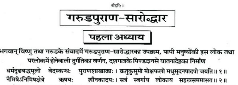 गरुण पुराण पीडीएफ डाउनलोड हिन्दी में   Garun Puran pdf downlaod in hindi