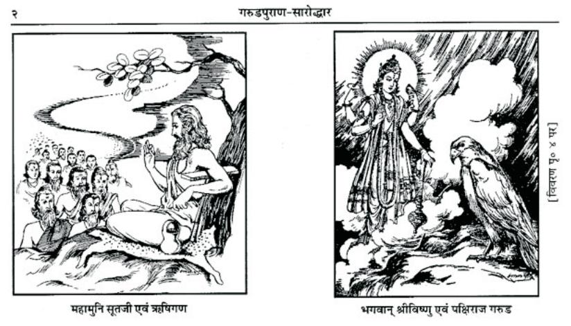 गरुण पुराण पीडीएफ डाउनलोड हिन्दी में   Garun Puran pdf downlaod