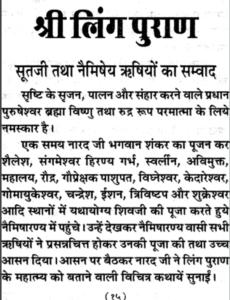 लिंग पुराण पीडीएफ हिंदी में मुफ्त डाउनलोड | Linga Puran PDF IN Hindi Free Download