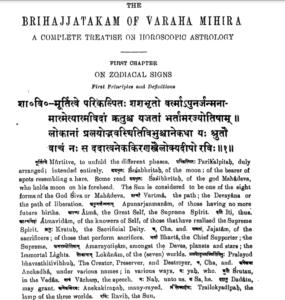 वराह मिहिरा का बृहत जातक स्वामी विज्ञानानंद द्वारा हिंदी में पीडीफ़ मुफ्त डाउनलोड   Brihat Jataka Of Varaha Mihira By Swami Vijnananda IN Hindi pdf Free download
