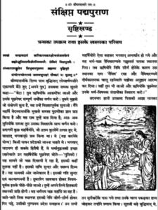 पद्म पुराण पीडीएफ मुफ्त डाउनलोड   Padma Puran PDF Free Download