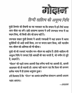 गोदान: मुंशी प्रेमचंद पीडीएफ हिंदी में मुफ्त डाउनलोड   Godan: Munshi Premchand PDF IN Hindi Free Download