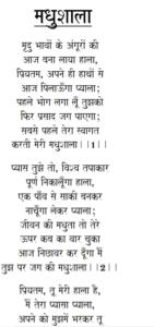 हरिवंश राय बच्चन द्वारा मधुशाला पीडीएफ हिंदी में मुफ्त डाउनलोड | Madhushala By Harivansh Rai Bachchan PDF IN Hindi Free Download