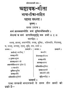 अष्टावक्र गीता (संस्कृत-हिंदी): स्वामी रायभादुर, बाबू जलीमसिंह मुफ्त डाउनलोड | Ashtavakra Gita (Sanskrit-Hindi): Swami Raybhadur, Babu Jalimsingh Free Download