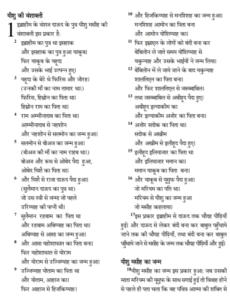 बाइबिल हिंदी में पीडीएफ मुफ्त डाउनलोड | Bible In Hindi PDF Free Download