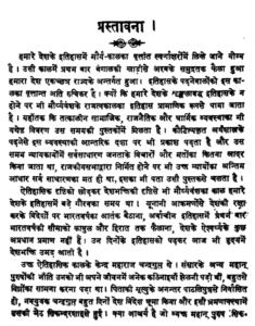 चंद्रगुप्त मौर्य पीडीएफ डाउनलोड हिंदी में मुफ्त डाउनलोड | Chandragupt Maurya PDF Download In HINDI Free Download