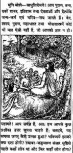 ब्रह्म पुराण पीडीएफ मुफ्त डाउनलोड   Brahma Puran PDF Free Download