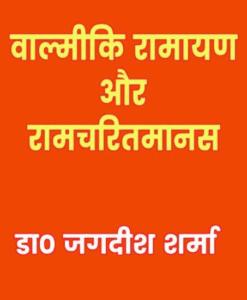 वाल्मीकि रामायण और रामचरितमानस : डॉ. जगदीश शर्मा द्वारा हिंदी पीडीएफ मुफ्त डाउनलोड | Valmiki Ramayan Aur Ramcharitmanas : by Dr. Jagdish Sharma Hindi PDF FREE DOWNLOAD
