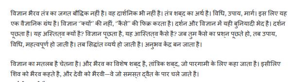 विज्ञान भैरव तंत्र ओशो पीडीएफ हिन्दी   Vigyan Bhairav Tantra Osho PDF in Hindi