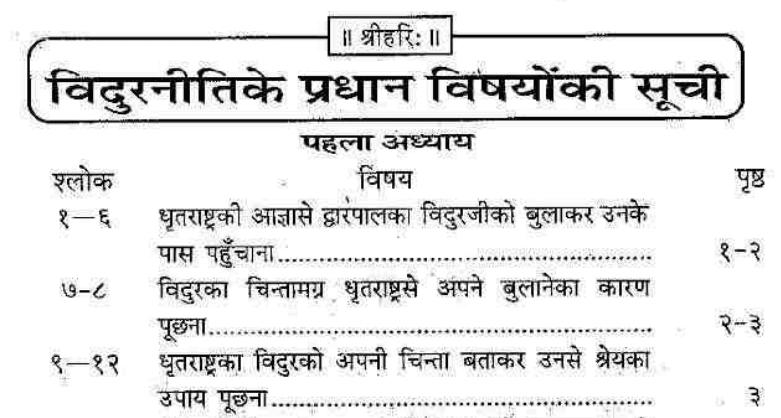 विदुर नीति गीता प्रेस Vidur Neeti Geeta Press