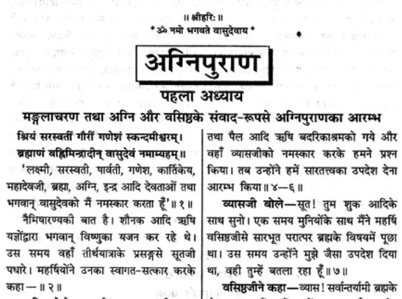 अग्नि पुराण (संपूर्ण)   Agni Puran