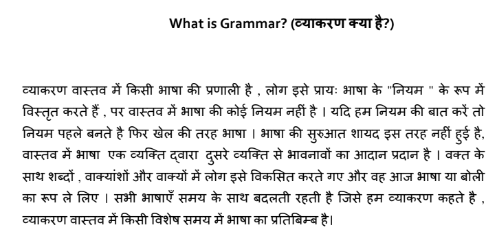 Rapidex English Grammar pdf download in hindi