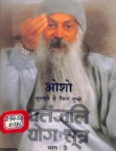 पतंजलि योग सूत्र {भाग -3} ओशो द्वारा हिंदी में पीडीएफ मुफ्त डाउनलोड   Patanjali Yog Sutra {Part-3} By Osho in Hindi PDF Free Download