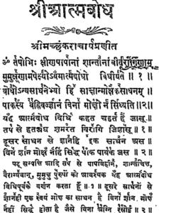 आत्मा बोध आदि शंकराचार्य द्वारा पीडीएफ हिंदी में मुफ्त डाउनलोड Atma Bodh BY Adi Shankaracharya PDF IN Hindi Free Download